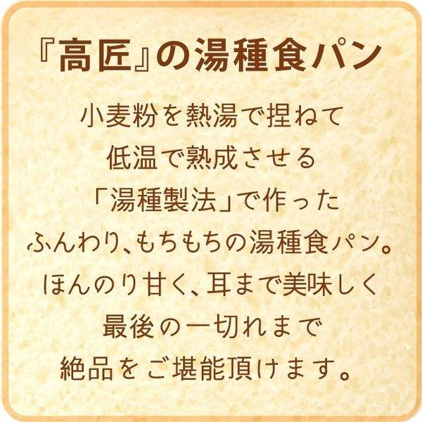 高匠(たかしょう) 湯種食パン 1本(2斤サイズ)高級食パン お取り寄せ 焼き上げ当日発送|takasho-y|03
