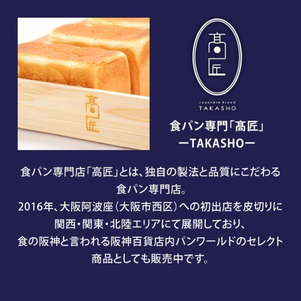 高匠(たかしょう) 湯種食パン 1本(2斤サイズ)高級食パン お取り寄せ 焼き上げ当日発送|takasho-y|04