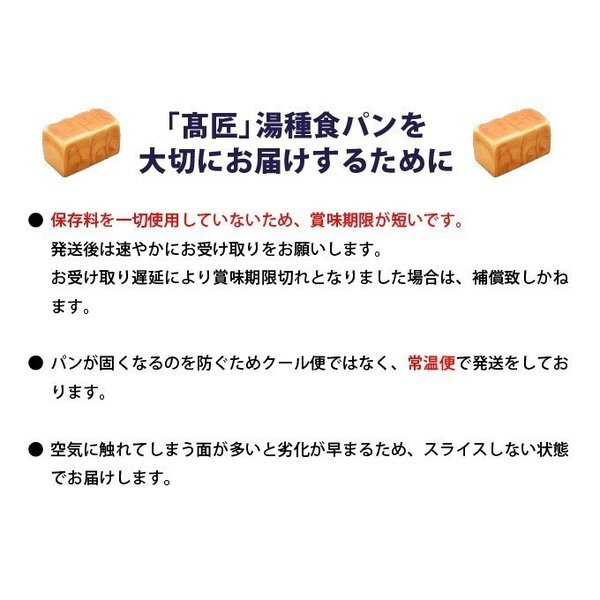 高匠(たかしょう) 湯種食パン 1本(2斤サイズ)高級食パン お取り寄せ 焼き上げ当日発送|takasho-y|08