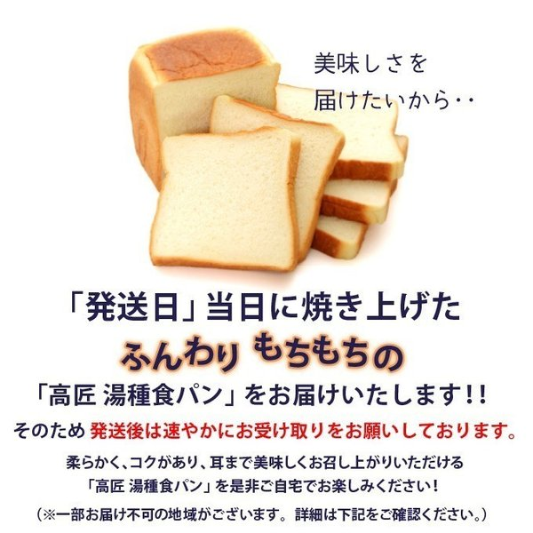 高匠(たかしょう) 湯種食パン 1本(2斤サイズ)高級食パン お取り寄せ 焼き上げ当日発送|takasho-y|09