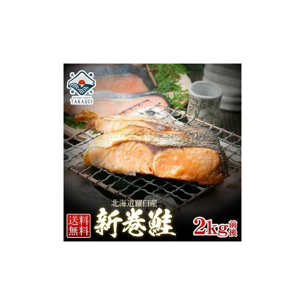 新巻鮭 姿 切身(真空パック)2.0kg前後 鮭 北海道産 送料無料 最高級の羅臼産 専用の化粧箱付き 年末年始 ギフト  内祝