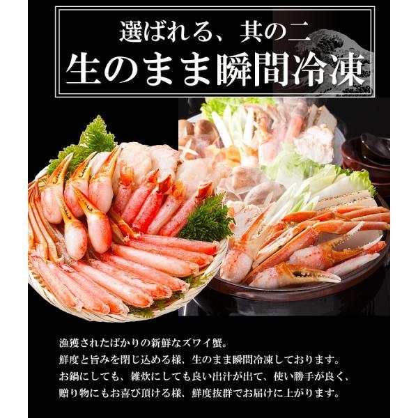 ズワイガニ ポーション ズワイ蟹 かにしゃぶ 1.2kg 生ずわいがに カット済み ポイント消化 takasui 03