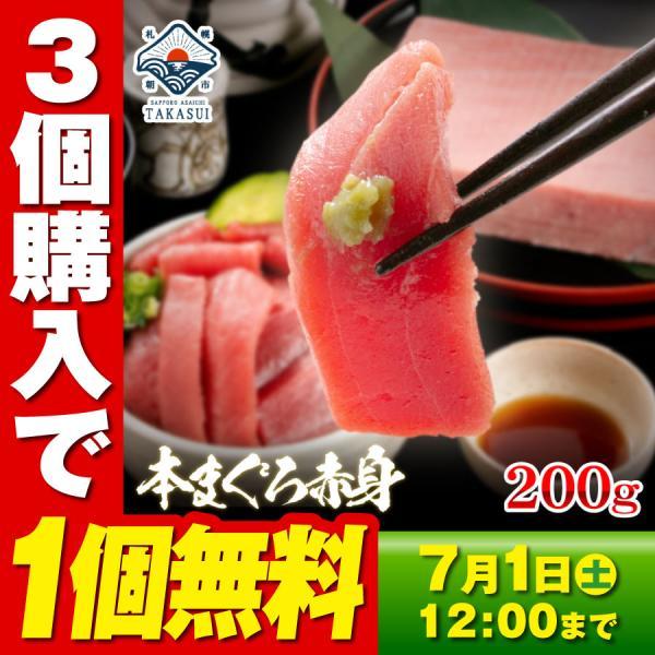 本マグロ赤身200g まぐろ 赤身 刺身 寿司 敬老の日 お歳暮 内祝