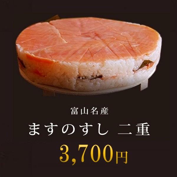 【富山名産】高田屋の美味しい「ますのすし 二重」(鱒寿司/ます寿し/ます寿司/お寿司)|takataya