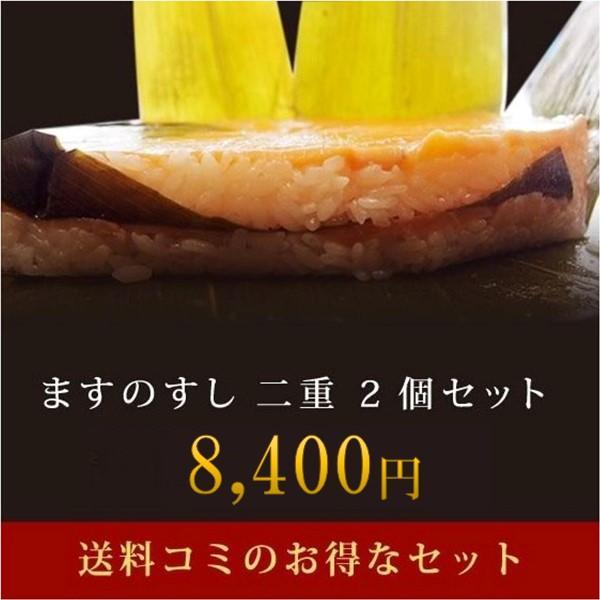 【送料コミのお得なセット】高田屋の美味しいますのすし 二重2個セット」(鱒寿司/ます寿し/ます寿司/お寿司)|takataya
