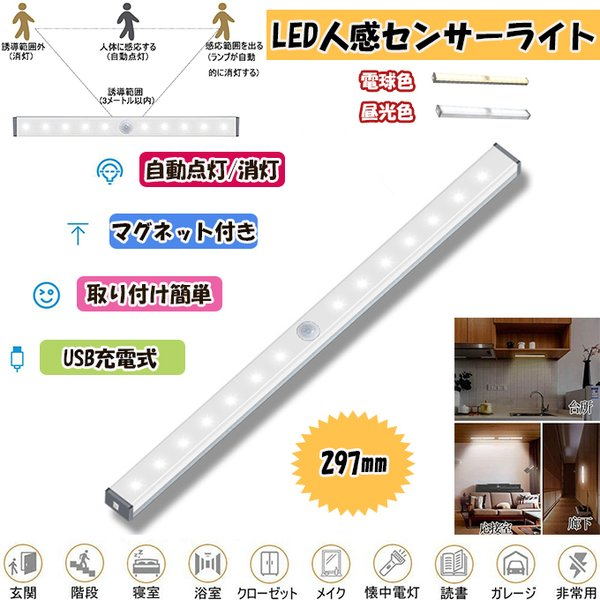 LED人感センサーライト 4つ知能モード 297mm 1本 充電式 人感センサー ライト 光センサー