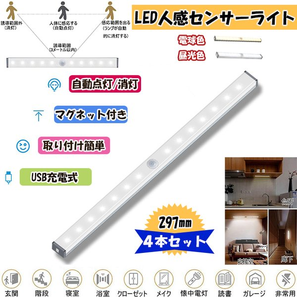 LED人感センサーライト 4つ知能モード 297mm 4本 充電式 人感センサー ライト 光センサー