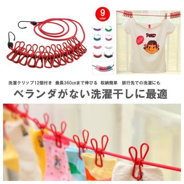 洗濯バサミ付ロープ 「洗濯ロープ 物干しロープ クリップ付き 洗濯 ひも ロープ カラフル 伸縮可能 便利 使い勝手 簡単収納 」 送料無料