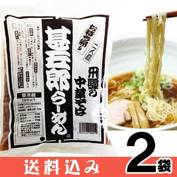 【2】高山ラーメン 甚五郎ラーメン 甚五郎らーめん 生麺 ストレートスープ 具材付き 醤油味 持ち帰り版 2食入×2袋 送料無料