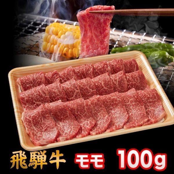飛騨牛 A5 A4 ランク 牛肉 焼き肉用 ギフト 焼肉 牛 モモ 100g