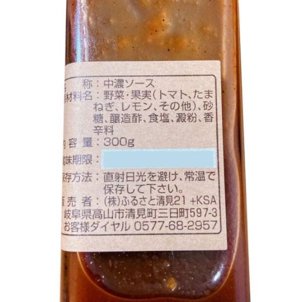 清見ソース300g 3本セット 飛騨高山 道の駅で人気 お好み焼き ソースライス ハンバーグ フライに 野菜のうまみ|takayamasatou|06