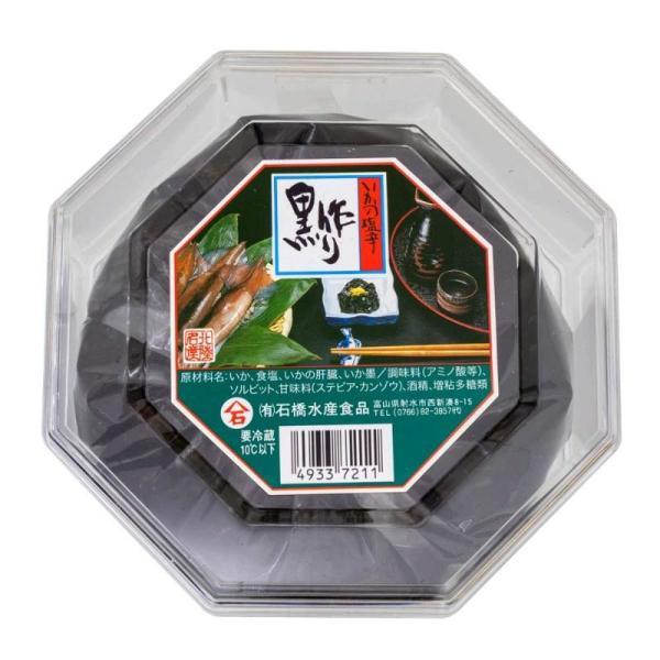イカの塩辛 黒作り 300g 黒づくり 石橋水産 北陸 名産 富山 いか 墨 イカスミ