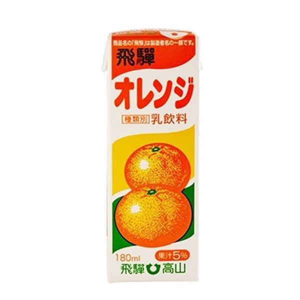 オレンジ牛乳飛騨オレンジ牛乳180mlフルーツ牛乳オレンジ飛騨牛乳乳飲料果汁5%飛騨高山お土産岐阜県