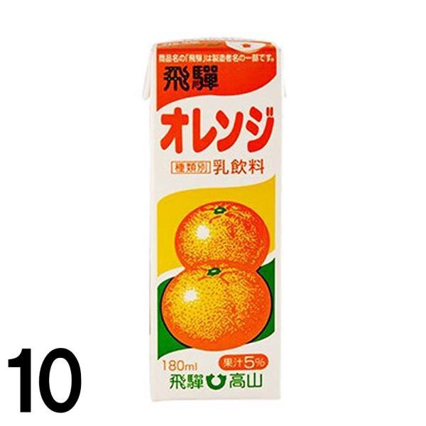 オレンジ牛乳飛騨オレンジ牛乳180ml×10本フルーツ牛乳オレンジ飛騨牛乳乳飲料果汁5%飛騨高山お土産岐阜県