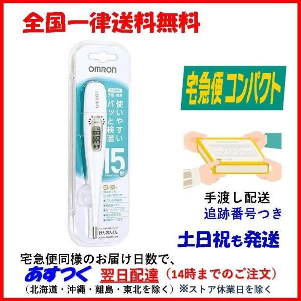 【当日発送】オムロン 電子体温計 MC-687-SV