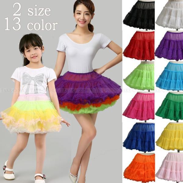 f777   カラフル13色パニエ  チュチュスカート、ふんわりボリュームアップ、子供用大人用