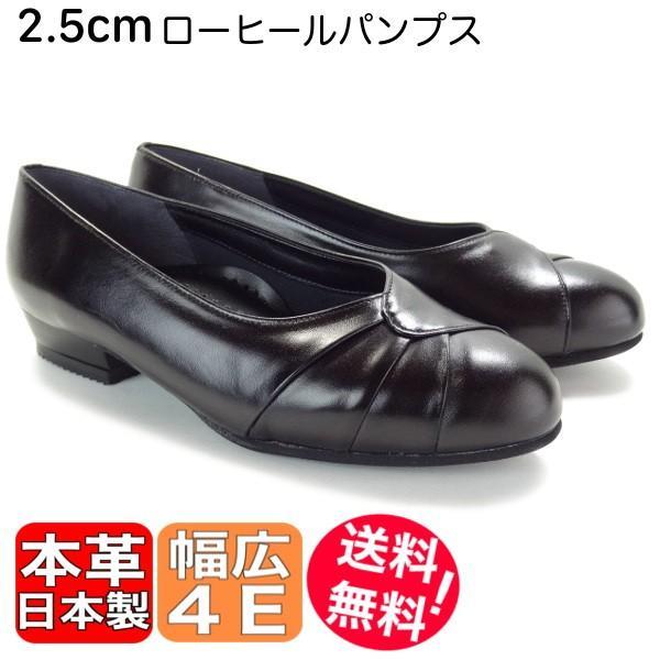 ローヒールパンプス303ブラック黒2.5cmヒール日本製本革幅広冠婚葬祭通勤レディース婦人靴軽量レザーフラットシューズ