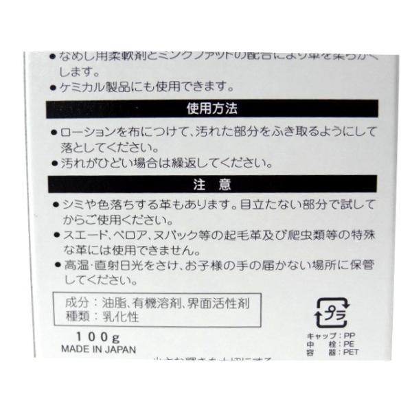 コロンブス レザリアンローション 革靴 バッグ 皮革製品 お手入れ クリーナー シューケア 防カビ 速乾  日本製