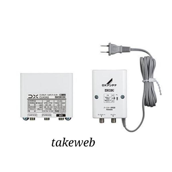 DXアンテナCU43ASBS/CS/UHF用ブースター(33dB/43dB共用形)