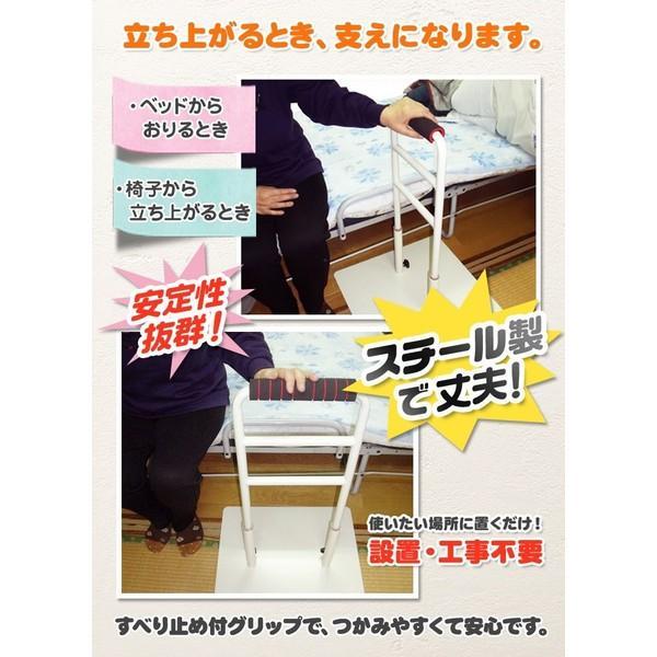 立つ之助 愛 立ち上がり補助手すり 介護 ベッドなど高さ3段階調整 倒れない安心感 スチール素材 オフホワイト 日本製 |takei-co|02
