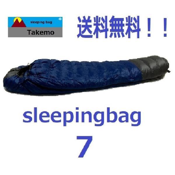 寝袋 シュラフ タケモ Takemo スリーピングバッグ 7 ストリージバッグ付 登山 秋用 冬用|takemo