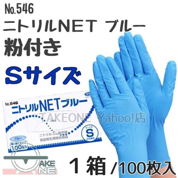 ニトリル使い捨て手袋ニトリルNETブルー粉付(No.546)1箱(100枚入)エブノ