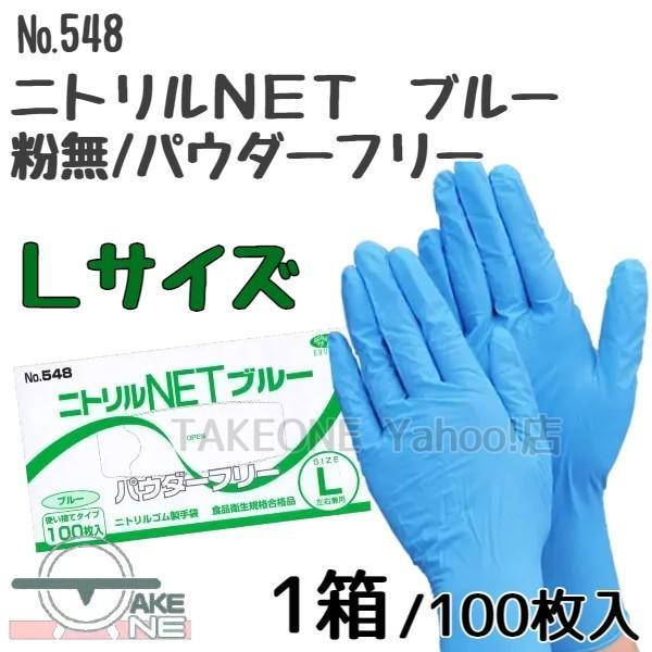 ニトリル使い捨て手袋パウダーフリーニトリルNETブルー粉なし(No.548)1箱(100枚入)エブノ