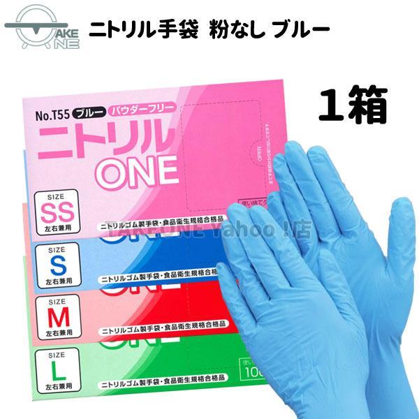 【在庫限り】ニトリルONE ブルーPF/粉なし(No.T55) 1箱(100枚入) テイクワン 使い捨てニトリル手袋の画像