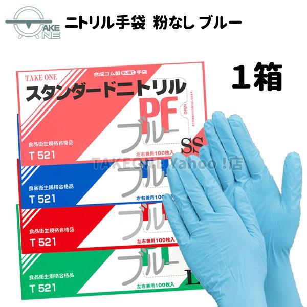 パウダーフリースタンダードニトリル手袋ブルー粉なし(T521)1箱(100枚入)テイクワン