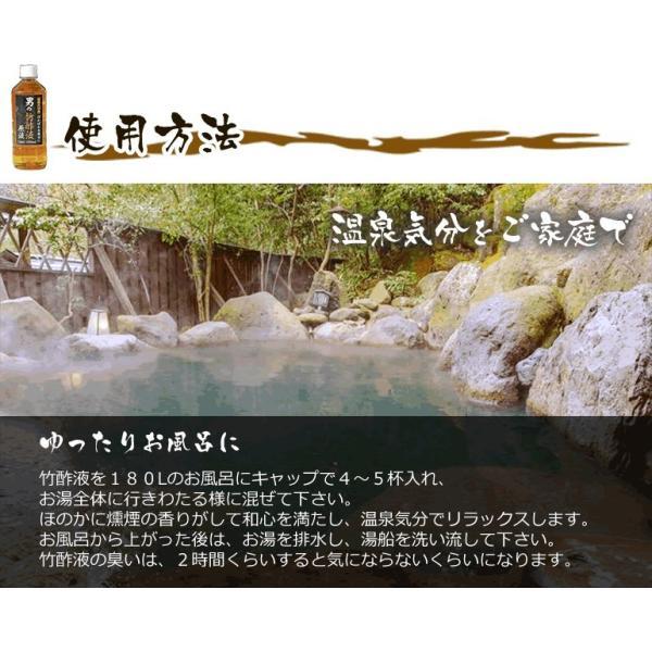 竹酢液・精製竹酢液・男の竹酢液 原液500ml(15回分)浴用・お風呂用 国産・九州産|takepanda|04