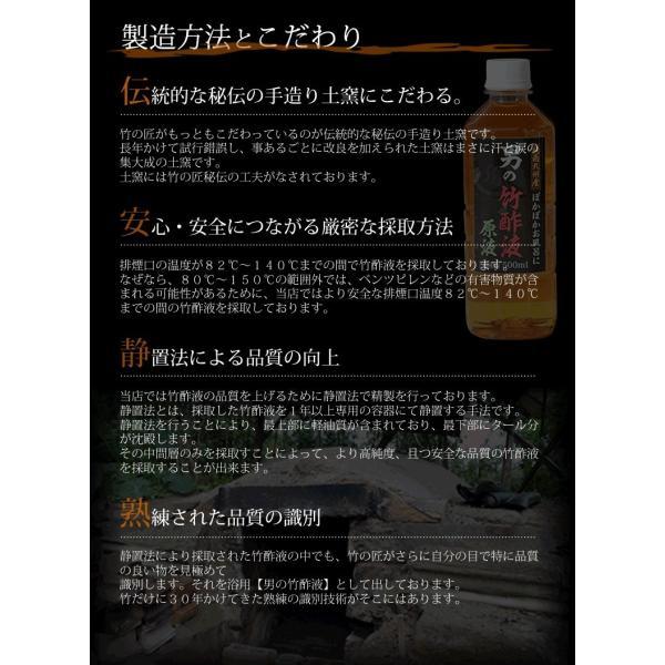竹酢液・精製竹酢液・男の竹酢液 原液500ml(15回分)浴用・お風呂用 国産・九州産|takepanda|05
