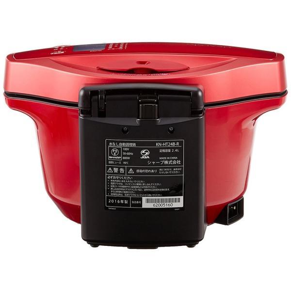 シャープ ヘルシオ(HEALSIO) ホットクック 水なし自動調理鍋 2.4L 大容量タイプ レッド KN-HT24B-R|takes-shop|06