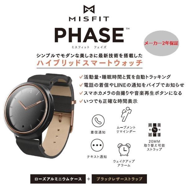 MISFIT スマートウォッチ PHASE ブラックアルミ/ブラックレザーストラップ 日本正規代理店品 MIS5002|takes-shop|04