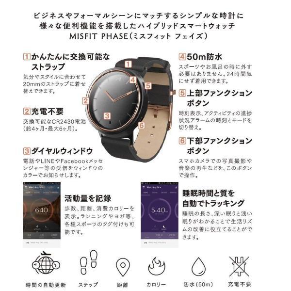 MISFIT スマートウォッチ PHASE ブラックアルミ/ブラックレザーストラップ 日本正規代理店品 MIS5002|takes-shop|08