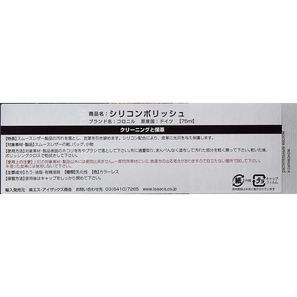 コロニル 汚れ落とし シリコンポリッシュ 75ml CN044045 Colorless 75ml
