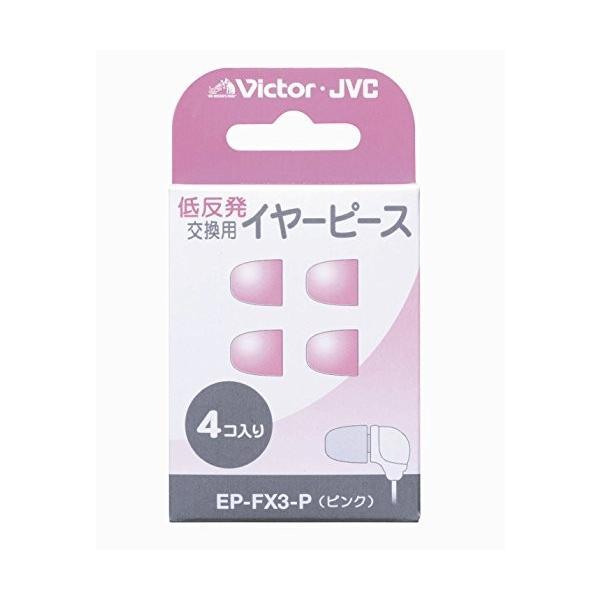 JVC EP-FX3-P 交換用イヤーピース 低反発 4個入り ピンク
