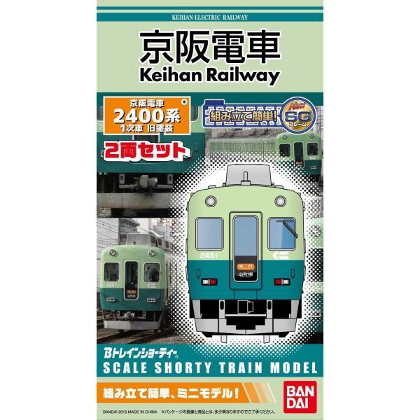 Bトレインショーティー 京阪電車 2400系 1次車 旧塗装 (先頭+中間 2両入り) プラモデル|takes-shop|02