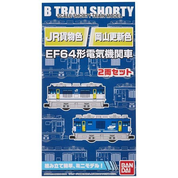 Bトレインショーティー EF64形電気機関車0番台・1000番台貨物更新色 (機関車2両入り) プラモデル|takes-shop|03