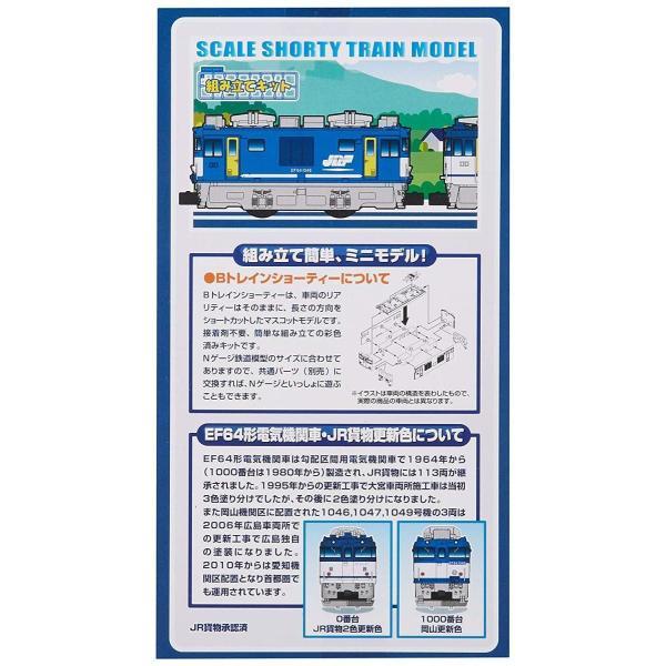 Bトレインショーティー EF64形電気機関車0番台・1000番台貨物更新色 (機関車2両入り) プラモデル|takes-shop|07