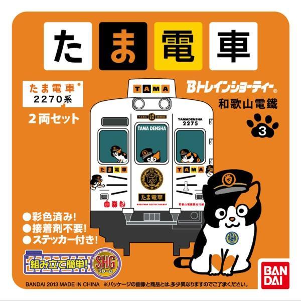 Bトレインショーティー 和歌山電鐵2270系・たま電車 プラモデル|takes-shop|05