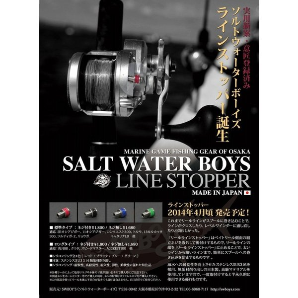 SALTWATERBOY'S(ソルトウォーターボーイズ) リール リールラインストッパー 標準タイプ ネジ付き ブルー
