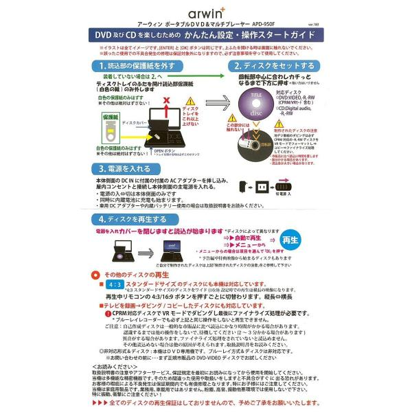 アーウィン (Arwin) 9インチ ポータブルDVD & マルチプレーヤー テレビ搭載モデル APD-950F