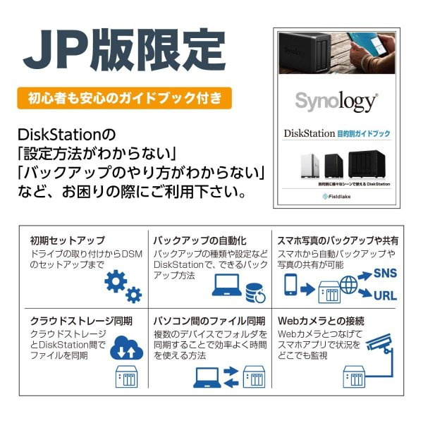 NASキット+ガイドブック付Synology DiskStation DS218j/JP 2ベイ / デュアルコアCPU搭載 / 512MB|takes-shop|07