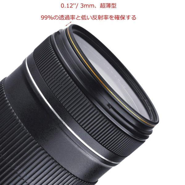 77mm レンズフィルター MC UV フィルター-ウルトラスリム16層多層加工 薄枠 紫外線保護 99%透過率 Canon Nikon S|takes-shop|02