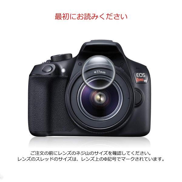 77mm レンズフィルター MC UV フィルター-ウルトラスリム16層多層加工 薄枠 紫外線保護 99%透過率 Canon Nikon S|takes-shop|08
