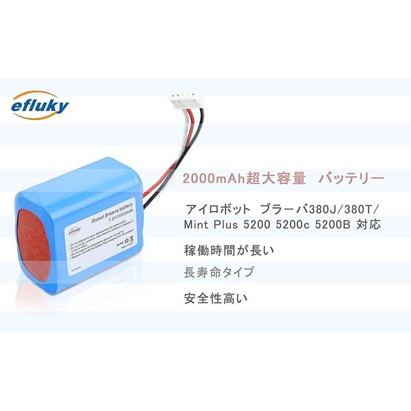 efluky 2000mAh ブラーバ 380J バッテリー 充電池 for Irobot Braava 371J/380T/Mint Pl|takes-shop|03