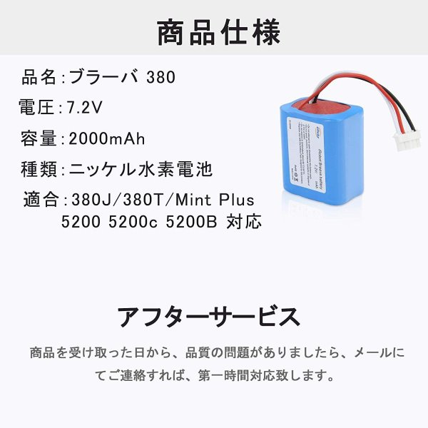 efluky 2000mAh ブラーバ 380J バッテリー 充電池 for Irobot Braava 371J/380T/Mint Pl|takes-shop|06