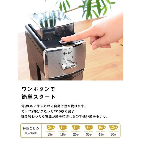2019年新商品dretec(ドリテック) コーヒーグラインダー 電動 コーヒーミル 臼式 ワンタッチで自動挽き 杯数・粒度調整ダイヤル付き|takes-shop|02