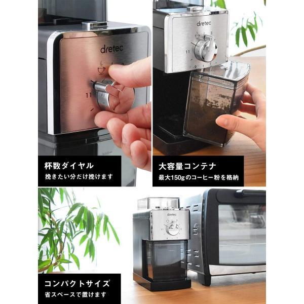 2019年新商品dretec(ドリテック) コーヒーグラインダー 電動 コーヒーミル 臼式 ワンタッチで自動挽き 杯数・粒度調整ダイヤル付き|takes-shop|03