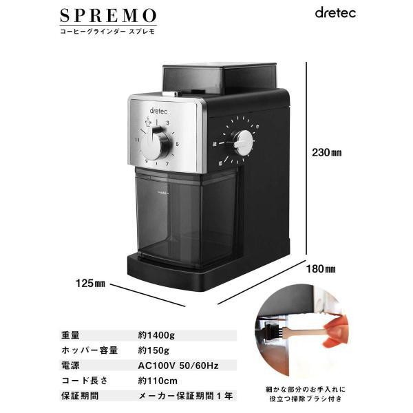 2019年新商品dretec(ドリテック) コーヒーグラインダー 電動 コーヒーミル 臼式 ワンタッチで自動挽き 杯数・粒度調整ダイヤル付き|takes-shop|06